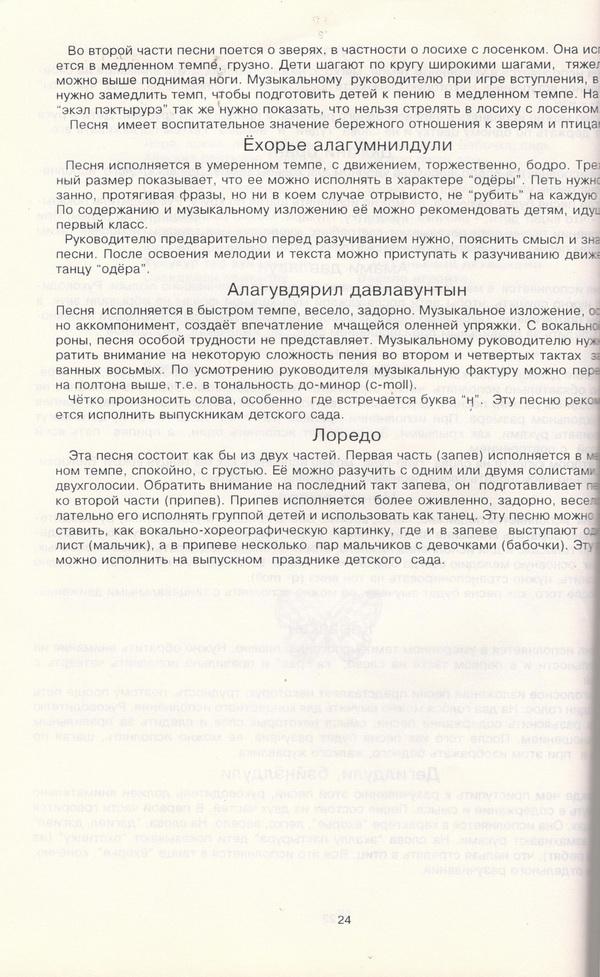 evedu_davlavun_21