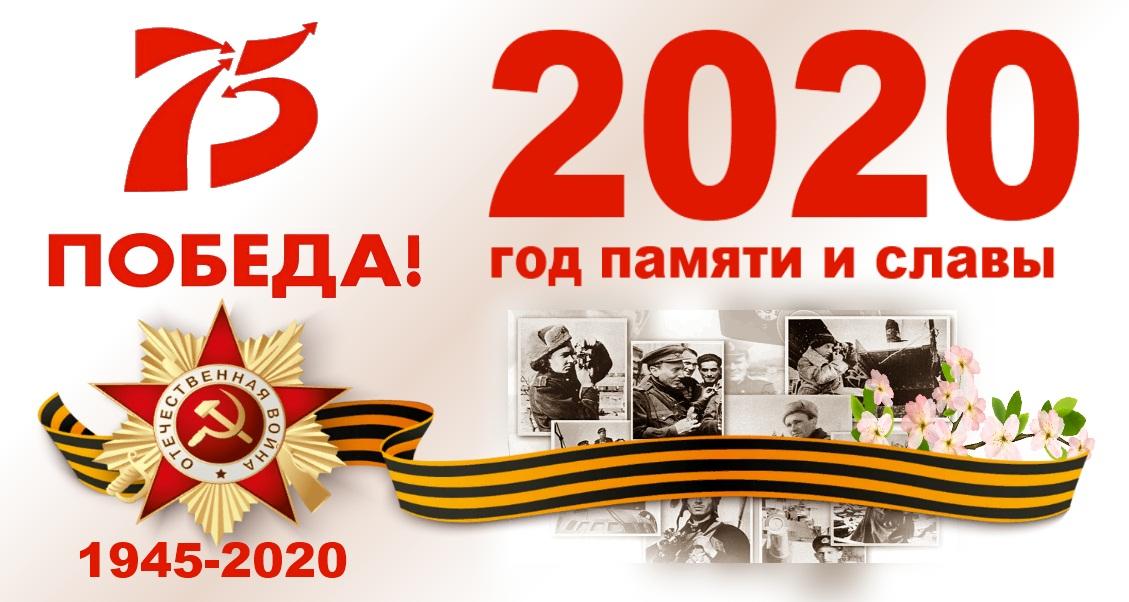 2020_god_pamjati_i_slavy