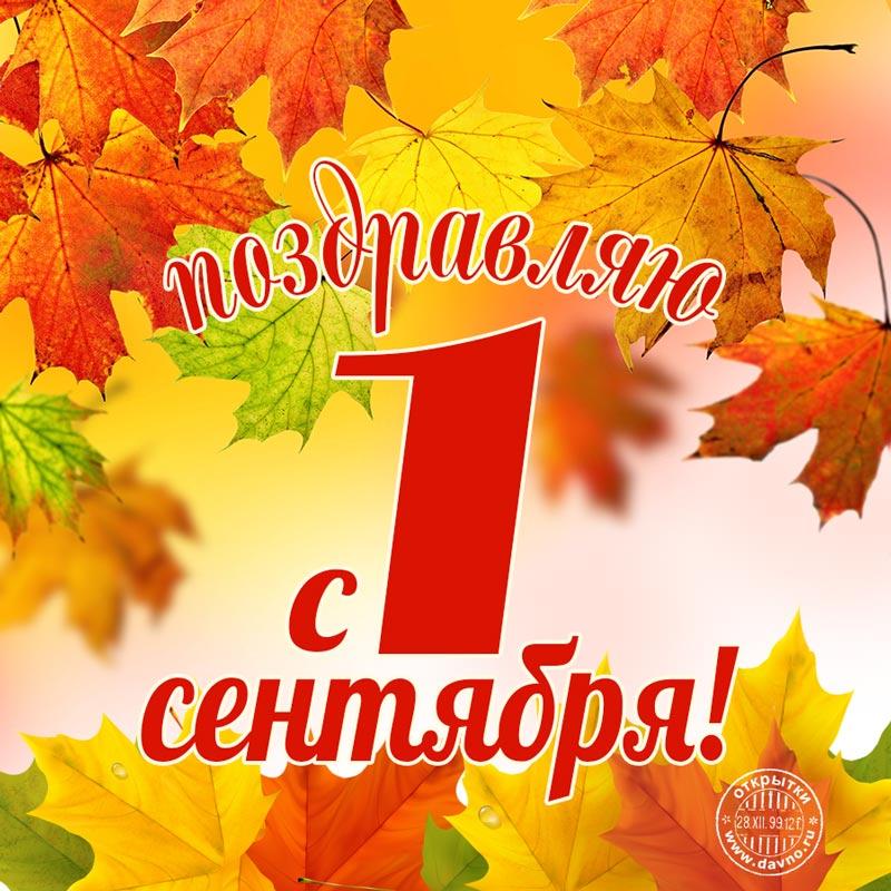 Поздравляю с 1 сентября