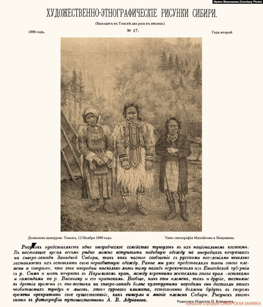 Семейство тунгусов. 1890 г. Рисунок с фотографии А.В.Адрианова