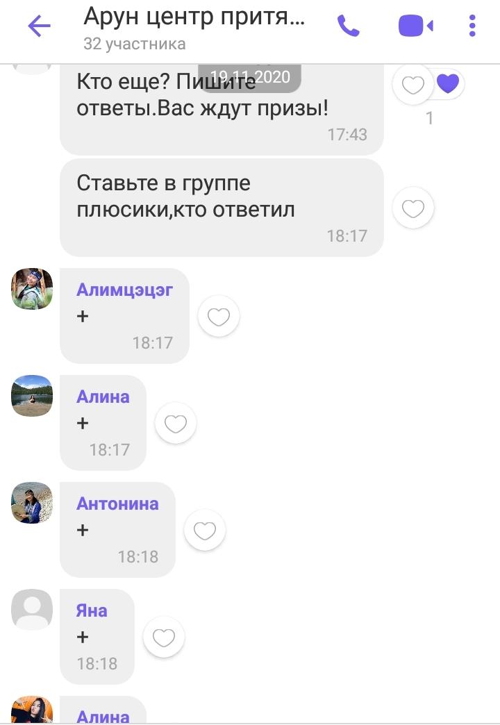 screenshot_20201121-170803_viber